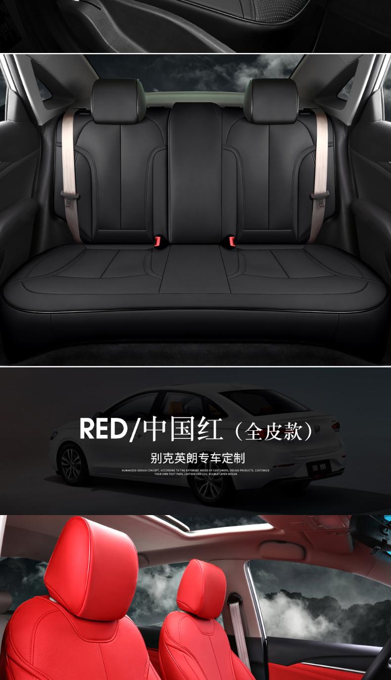 专用于新款别克英朗座套全包真皮四季通用汽车坐垫座椅套详细照片