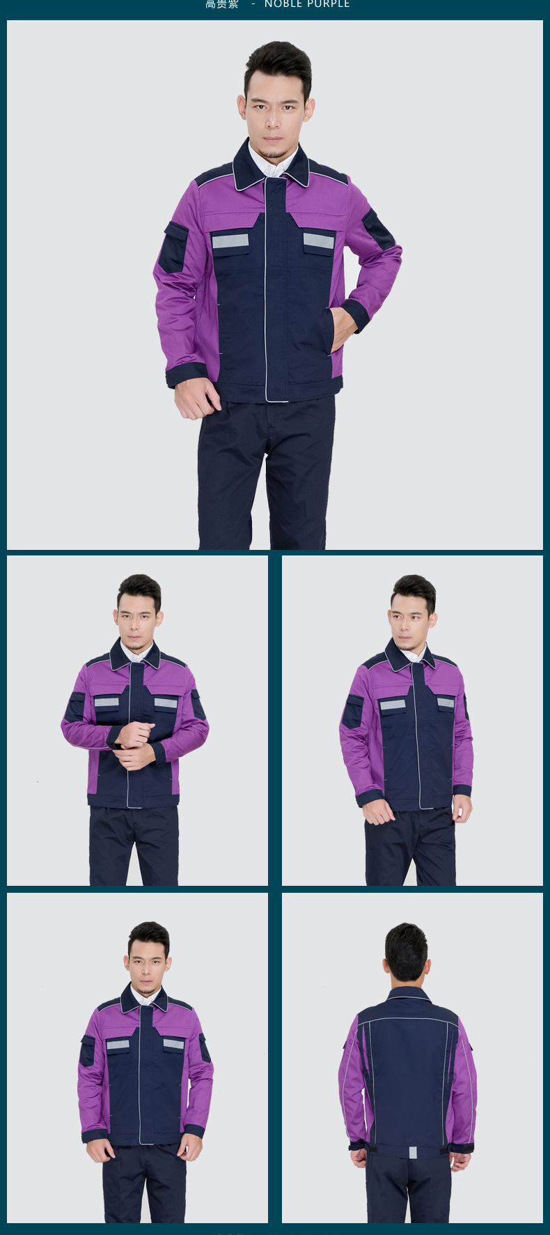紫色防靜電工作服