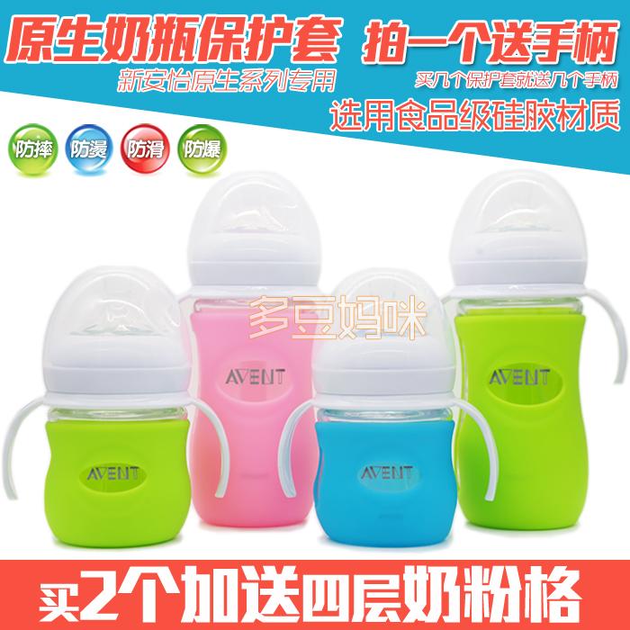 Trang bị đặc biệt với tay áo tự nhiên chống vỡ chai thủy tinh tự nhiên Avent chai thủy tinh silicone tay áo chống bỏng - Thức ăn-chai và các mặt hàng tương đối