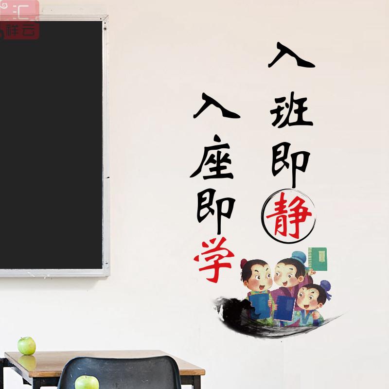 入班即静班级v班级教室学校墙贴纸饰校园文化建设标饰励志评比贴装