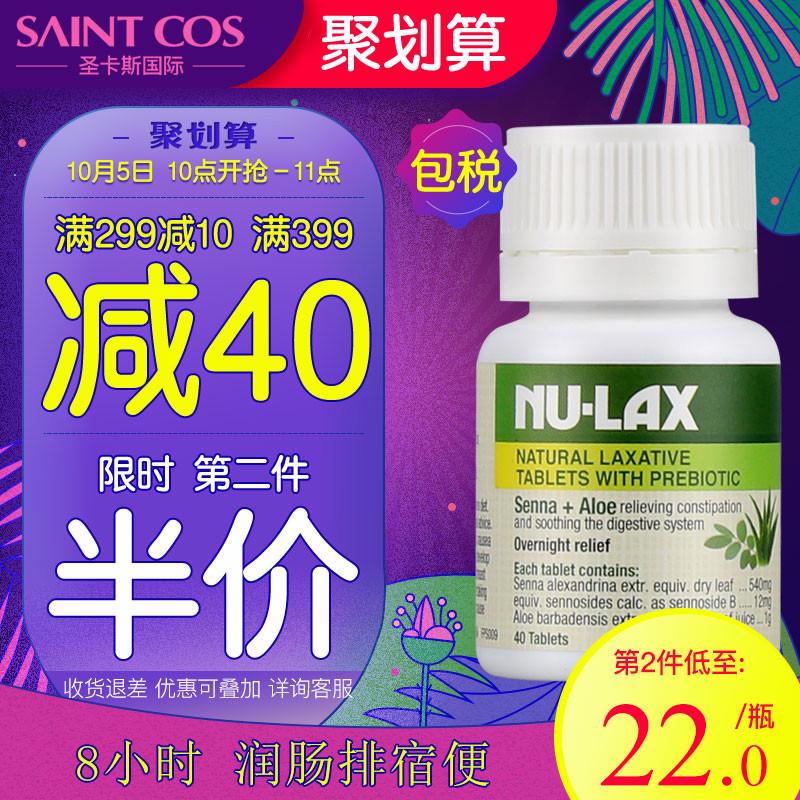 Австралия импортировала таблетки Nu-lax Le Kang 40 таблеток Le Kang сливки с фруктовыми и растительными волокнами смазка кишечного очищающего очищающего средства