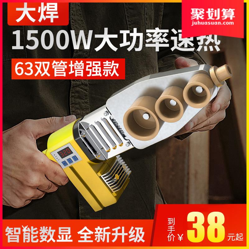 大焊热熔器塑焊机PPR水管热熔机热合机20水电工程63家用PE热容器