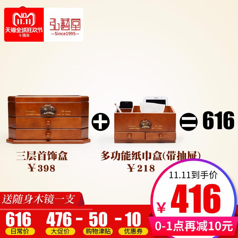 Трехслойный шкатулка для ювелирных изделий + ящик для ящиков с твердой древесиной