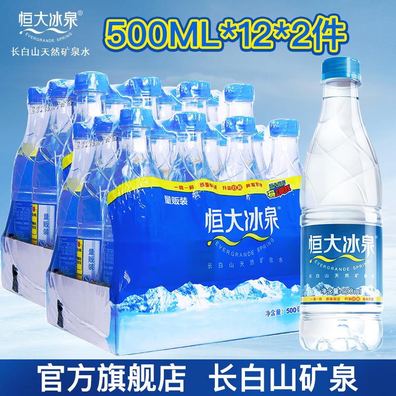 每一瓶水都可掃碼溯源 500mLx24瓶 恒大冰泉 天然弱堿性礦泉水