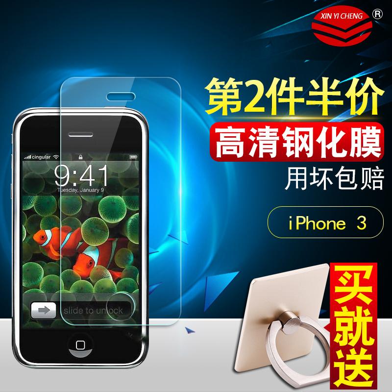 手机iphone3钢化玻璃膜3GS苹果钢化膜贴膜3苹果iphone3保护膜