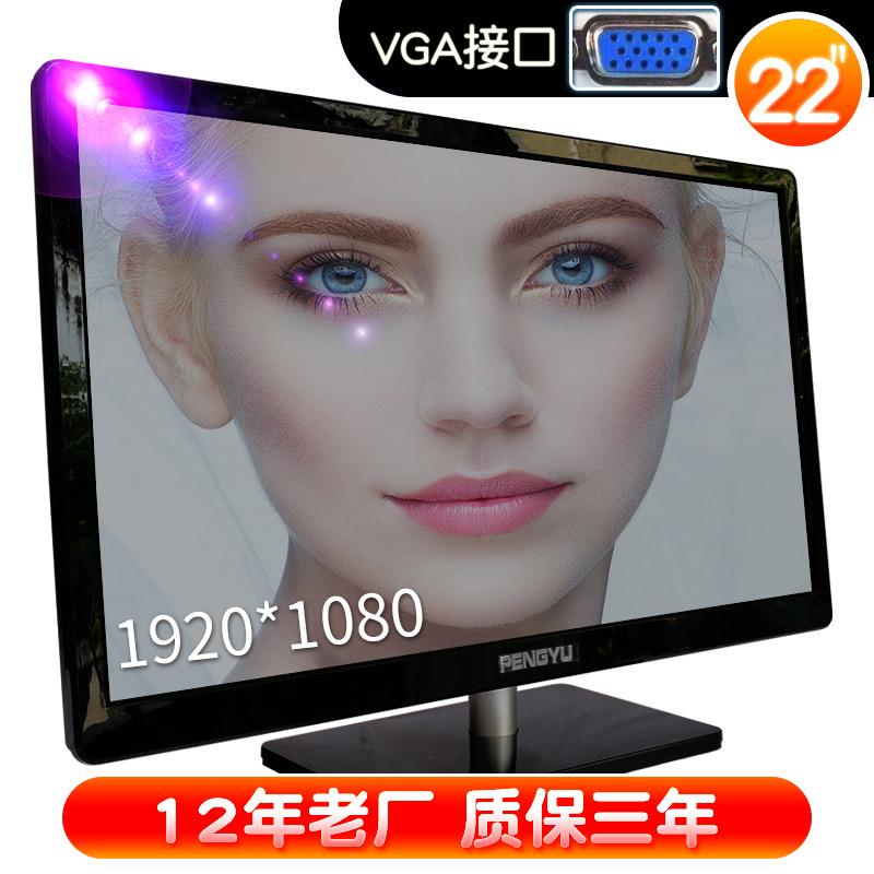 Цвет: 22 цунь идеальный LCD