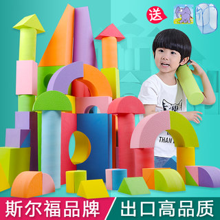 Silford foam building blocks large large bricks children's educational toys soft sponge kindergarten playground