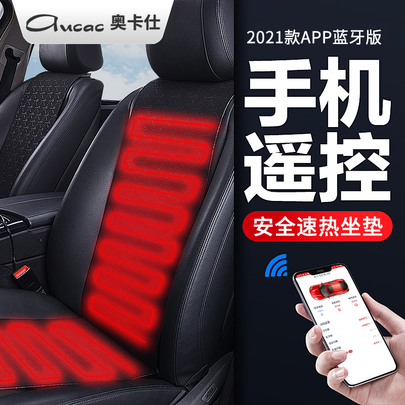 Okash car heating cushion winter car with 12V automatic power-off modified seat electric heating pad