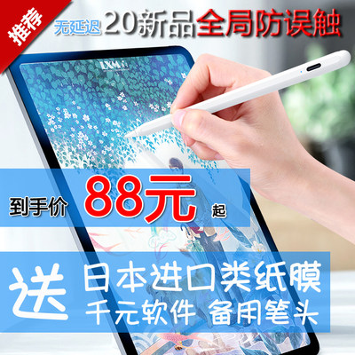 2020 new Apple Pencil actively prevents misconception pen Apple iPad Pro Air3 handwriting pen 2 generation