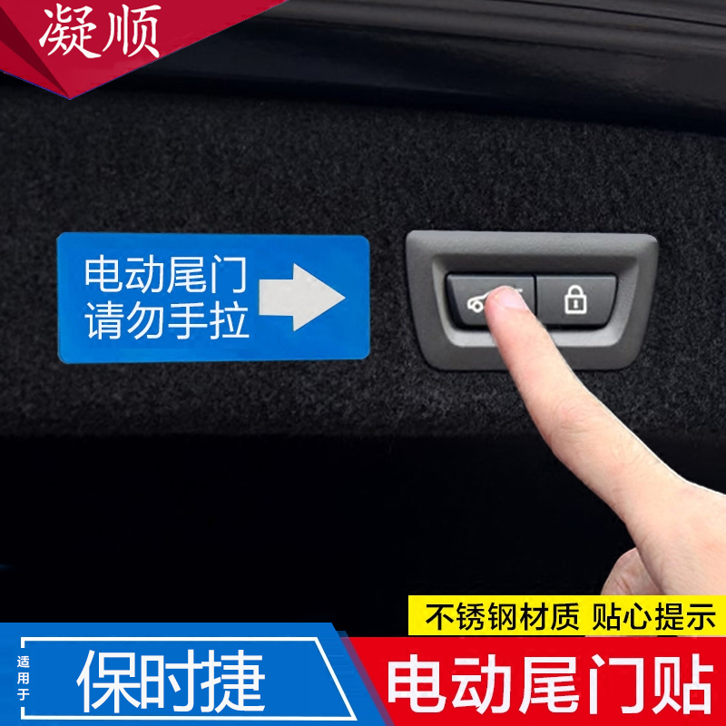 保时捷警示尾门电动贴18款新卡宴后备箱自动升举门贴改装提示标识