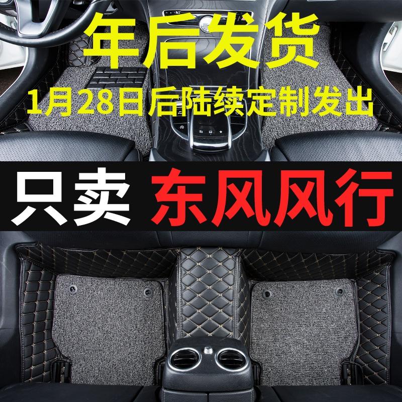 v脚垫东风风行景逸x5x3s50t5t5l1.5xl全包围lv丝圈x6脚垫汽车
