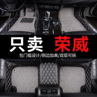 Для roewe rx5max erx5 360 550 rx3 полностью пакет Wai 350 автомобиль i5 подставка для ног i6plus ei6