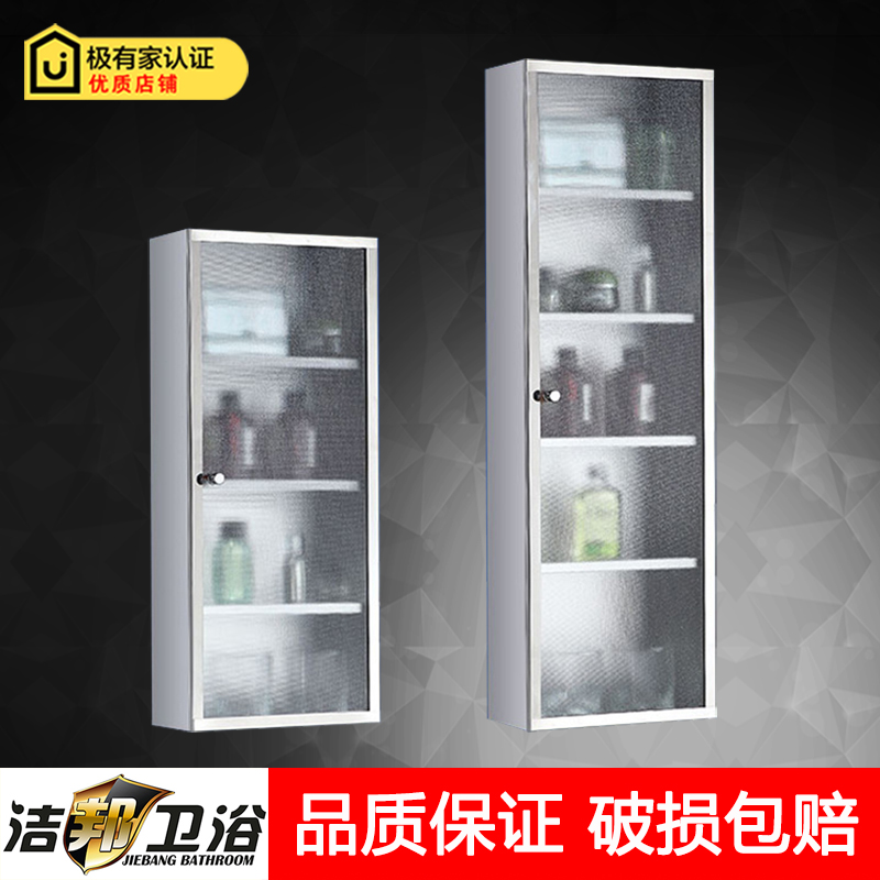 Jie Bang Stainless Steel Bathroom Wall Cabinet Fabric Glass Lockers Bathroom Side Cabinet Side Cabinet Kitchen Storage Cabinet