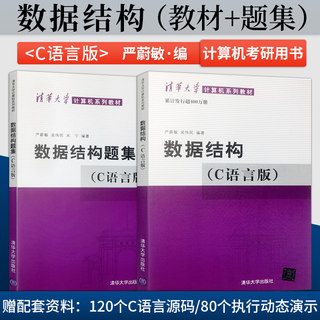 A total of 2 data structures C language version Yan Weimin textbook + problem set c language programming University computer entrance examination teaching data structure Yan Weimin Tsinghua University Press A031