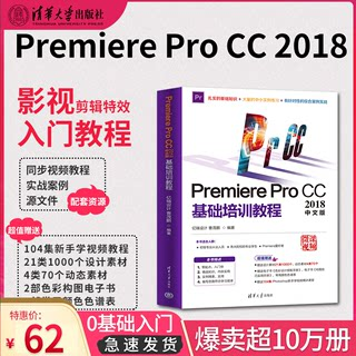 pr tutorial book Premiere Pro CC2018 basic training tutorial premiere video editing book pr tutorial book Chinese version of the introductory textbook film post video production self-study prcc software tutorial