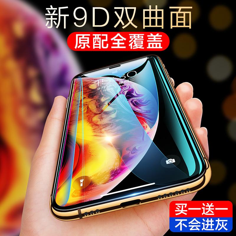 苹果X钢化膜iPhone XS Max全屏覆盖iPhonex手机膜iPhoneXR蓝光xr防偷窥XSMax高清iPhone x水凝玻璃Max屏保xs
