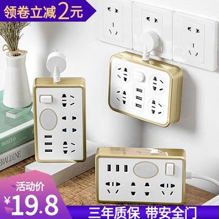 Multifunctional socket converter with usb plug-in household plug-in board night light panel porous charging plug