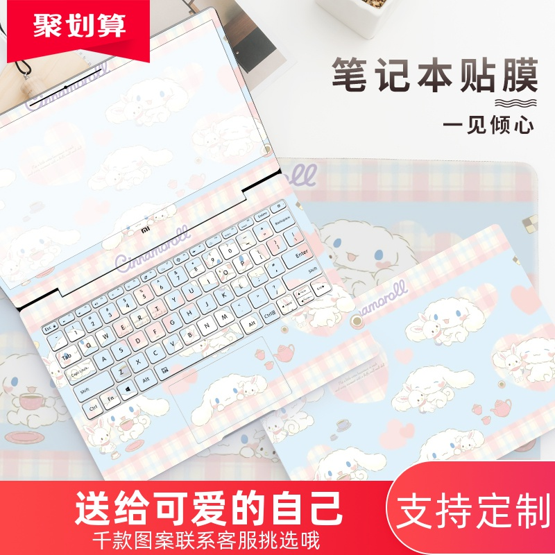 mac苹果笔记本贴膜macbook air13.3 Pro15.4寸电脑贴纸11外壳保护膜12寸13卡通可爱好看的机身膜