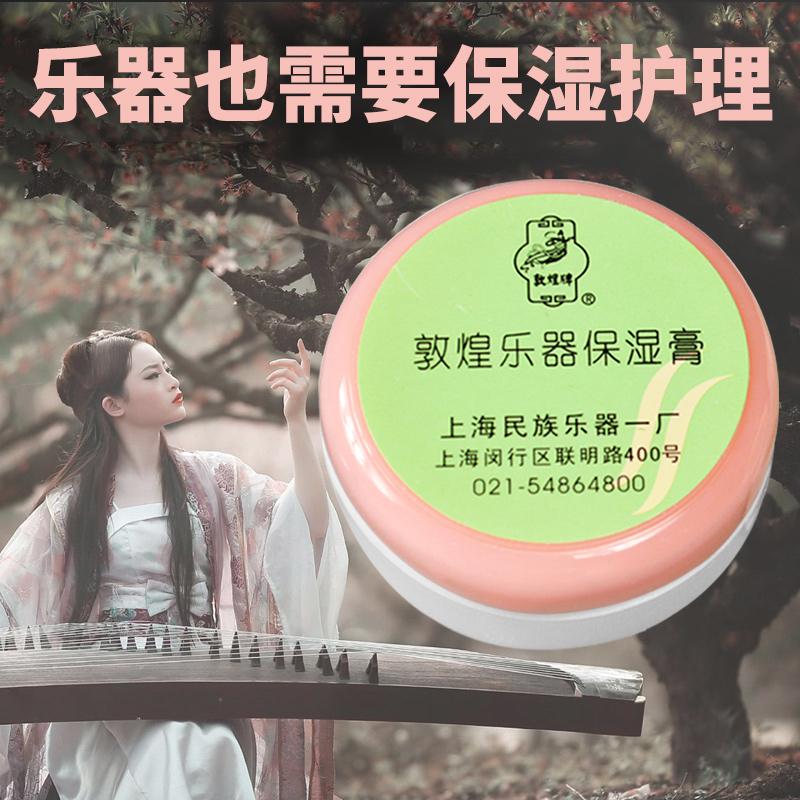 Древний чжэн (гусли) увлажняющий крем бесплатная доставка древний чжэн (гусли) специальный увлажняющий крем лютня два ху обслуживание масло музыкальные инструменты противо трещина древний гусли поднимать гусли