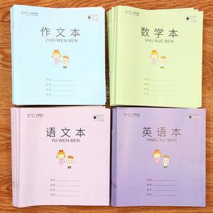 小学生英语本作文本语文本数学本