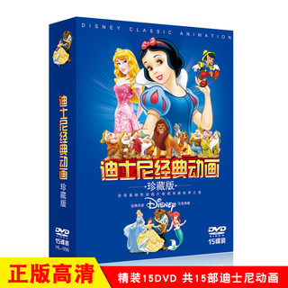 Disney Series Classic Animation Featured HD Movie Movie DVD CD Disc Chinese