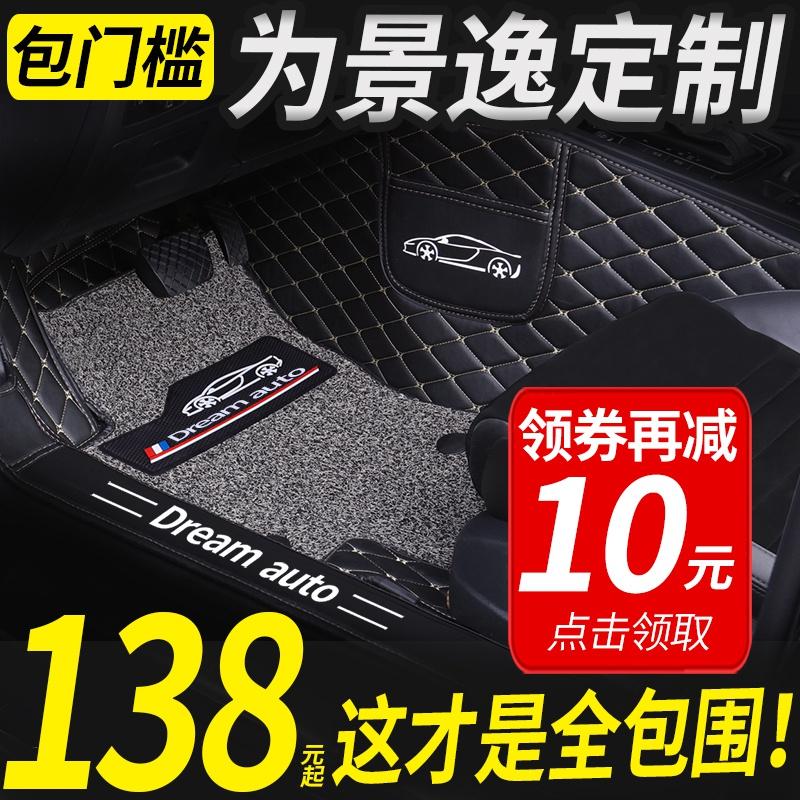东风风行景逸x5汽车脚垫2017款全包围新2015款专用防水全包大翻边
