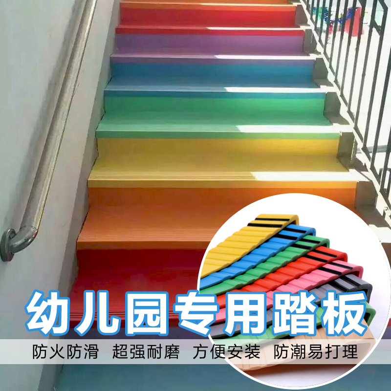 Kindergarten Staircase Non Slip Bar PVC Stair Mat Step Mat Indoor And  Outdoor Staircase Post Stair Protection Mat