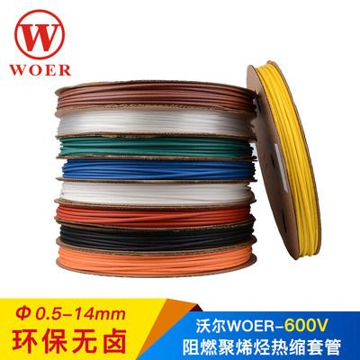 Wall color heat shrinkable insulation sleeve DIY environmental protection thickening 2 times shrink tube electric wire data cable repair