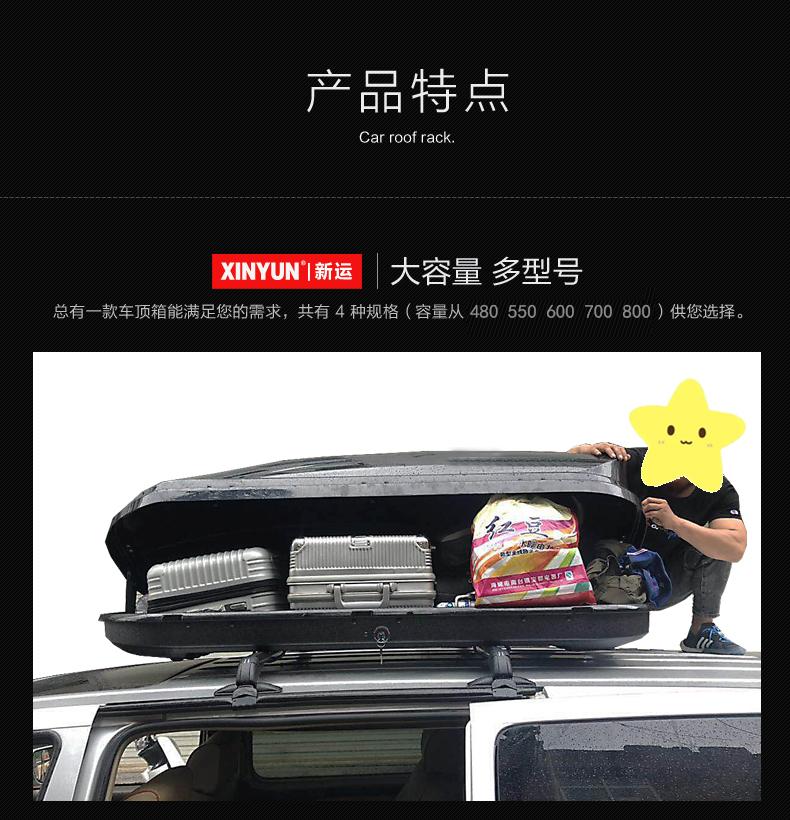 车顶行李箱翼虎汉兰达科帕奇汽车行李架车载通用旅行箱详细照片
