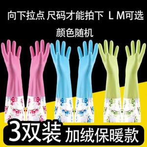 洗碗手套防水橡胶厨房耐用冬季洗衣衣服胶皮塑胶清洁家务加绒加厚