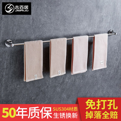 Hanging towel rack free punch 304 stainless steel bathroom hanging rack towel rod single pole toilet kitchen
