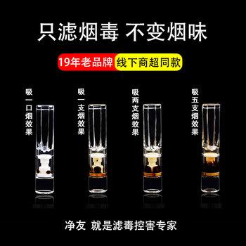 Чистый друг одноразовые дым рот мужской ладан дым фильтр ладан Сюань дым специальный фильтрация рот 300 филиал подлинный дым глава, цена 786 руб