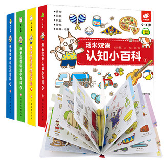 A full set of 4 books of 0-3-4 years old children's cognitive encyclopedia Chinese and English bilingual version of children's picture books puzzle early teaching enlightenment flip through kindergarten readings children's enlightenment cognitive picture books baby books