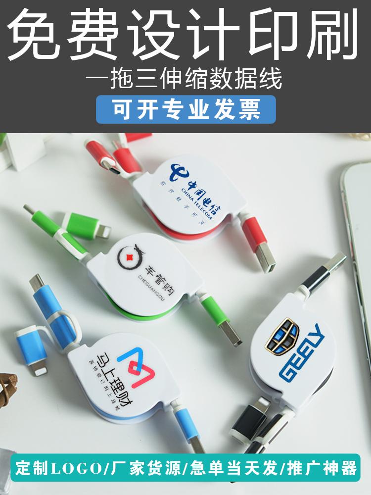 A drag three-stretchdata line advertising small gift custom LOGO custom printing pattern three-in-one charging line wholesale.