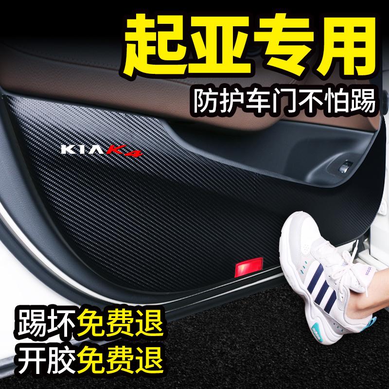 起亚福瑞迪/赛拉图K4凯绅狮跑KX7车门改装v车门装饰内饰配件防踢垫