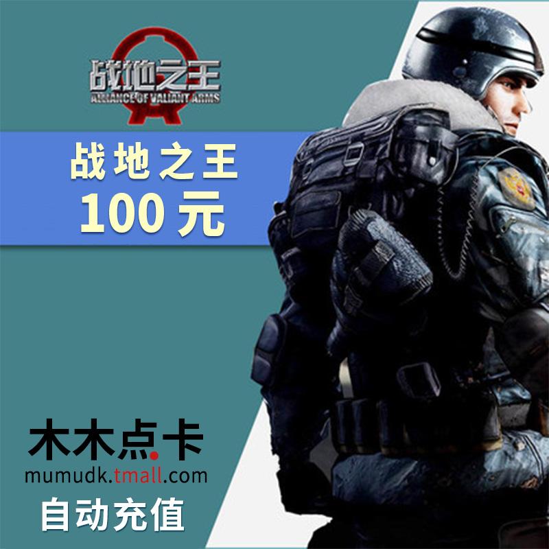 Trò chơi Tencent AVA chiến trường thẻ vua Phiếu giảm giá AVA AVA điểm khối lượng 100 nhân dân tệ 10000 điểm khối lượng tự động nạp lại - Tín dụng trò chơi trực tuyến