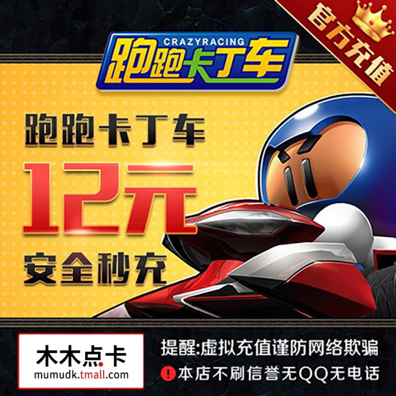 Thẻ điểm thế kỷ Tiancheng 12 nhân dân tệ 120 điểm chạy thẻ điểm karting thẻ chạy 120 điểm 12 nhân dân tệ ★ nạp tiền tự động - Tín dụng trò chơi trực tuyến