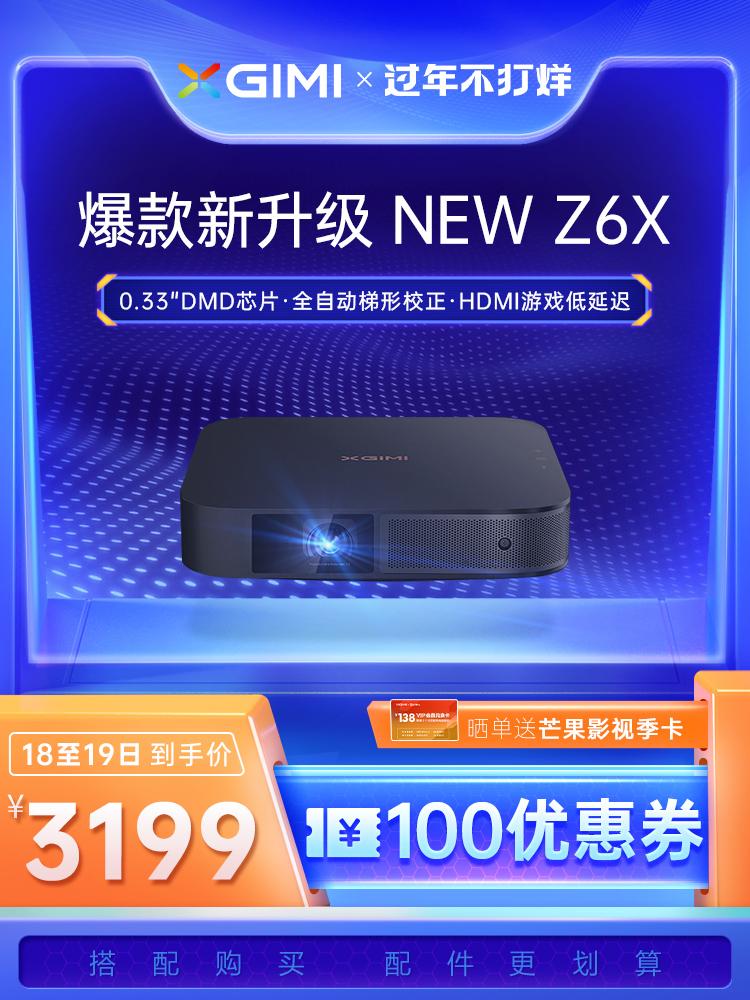 (年度新品)极米NEW Z6X 投影仪家用手机投影电视高清1080P智能无线投影机宿舍卧室客厅家庭影院娱乐网课