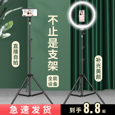 Mobile phone live bracket tripod self-portrait triangle folder fill light photography multi-function video camera full set of equipment flat plate support rack net red hanging anchor portable shooting artifact