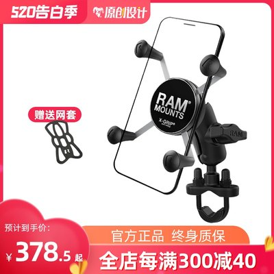 RAM motorcycle mobile phone bracket BMW Haredu Cadi car put universal mobile phone navigation bracket aluminum alloy