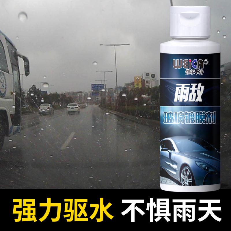 汽车玻璃防雨剂后视镜驱水蜡镀晶纳米雨敌镀膜雨天前挡风除雨防水