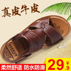 Slippers men's trend Korean style outer wear personality beach shoes wild new sandals men casual shoes leather flip flops men