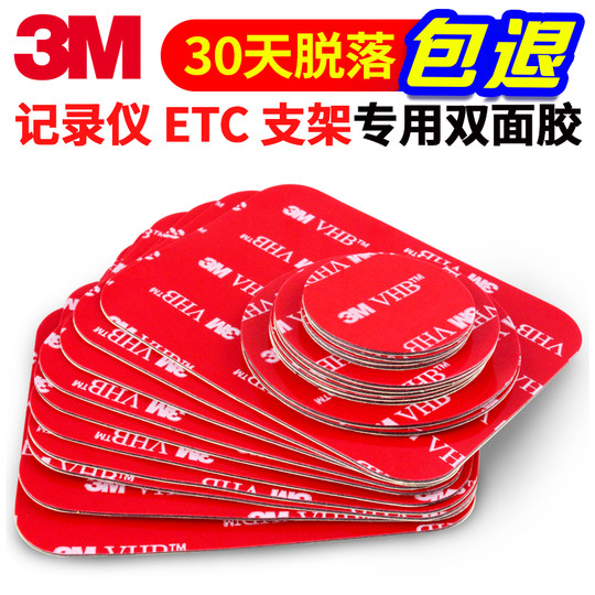 3M VHB double-sided adhesive strength automotive foam sponge taped SMD high viscosity phone holder wall etc