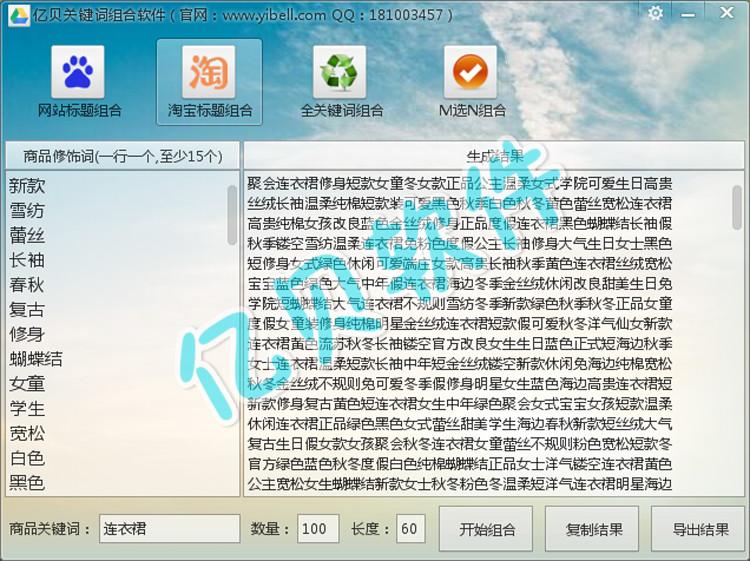 亿贝淘宝网站标题组合工具软件