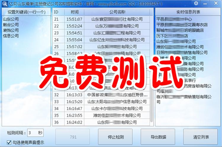 亿贝山东最新注册登记公司名称提取软件