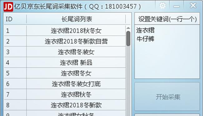 亿贝京东关键字长尾词采集工具软件
