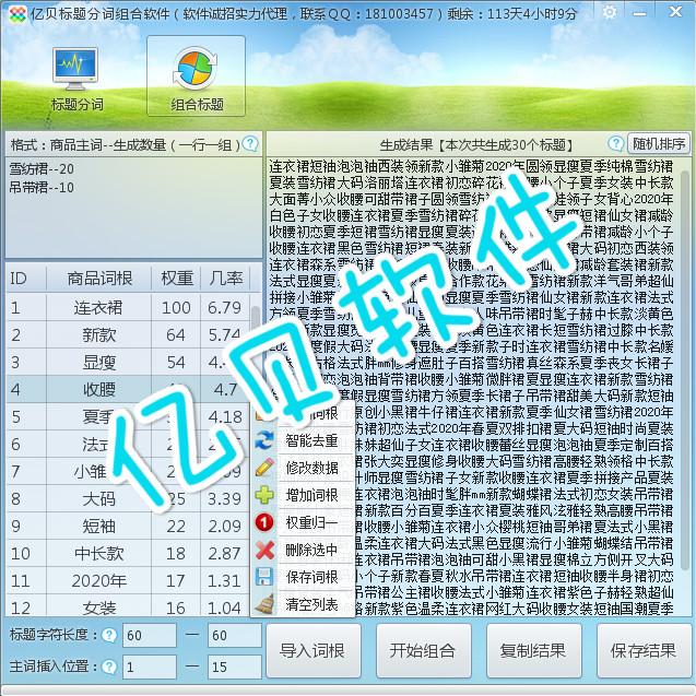 淘宝标题采集拆词分词组合软件工具程序