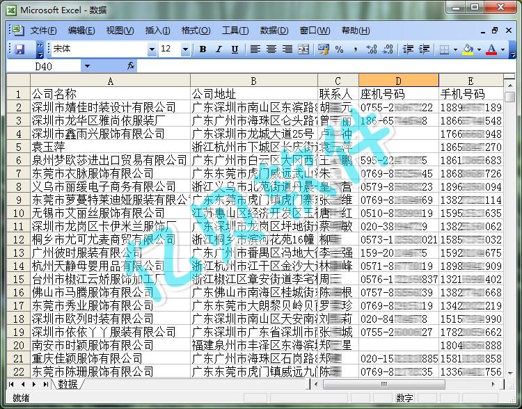 亿贝阿里巴巴1688商家卖家数据采集工具