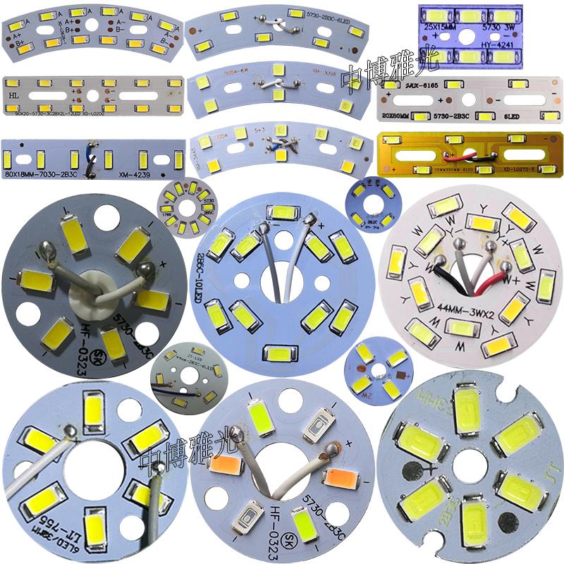 LED贴片光源3W5W 圆形5730灯珠大客厅水晶灯改造吸顶灯板灯芯灯片