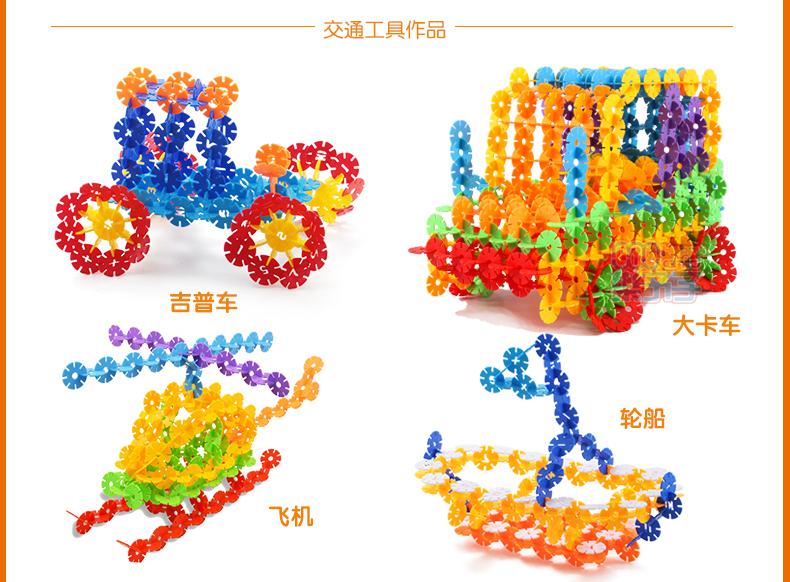 儿童创意DIY雪花片积木玩具 宝宝塑料拼插拼接拼装益智大号套装 -母